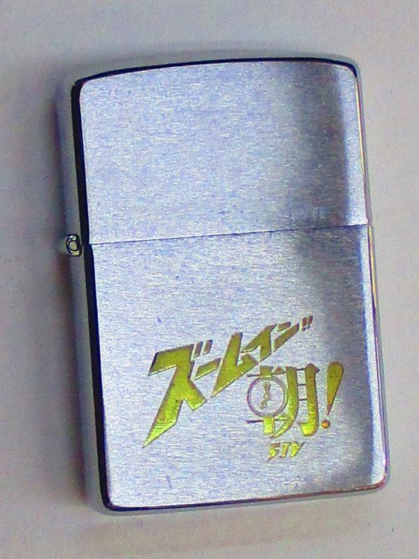 ビンテージZippo ズームイン朝 日本向け大刻印 1984年製 未使用 (M0115)