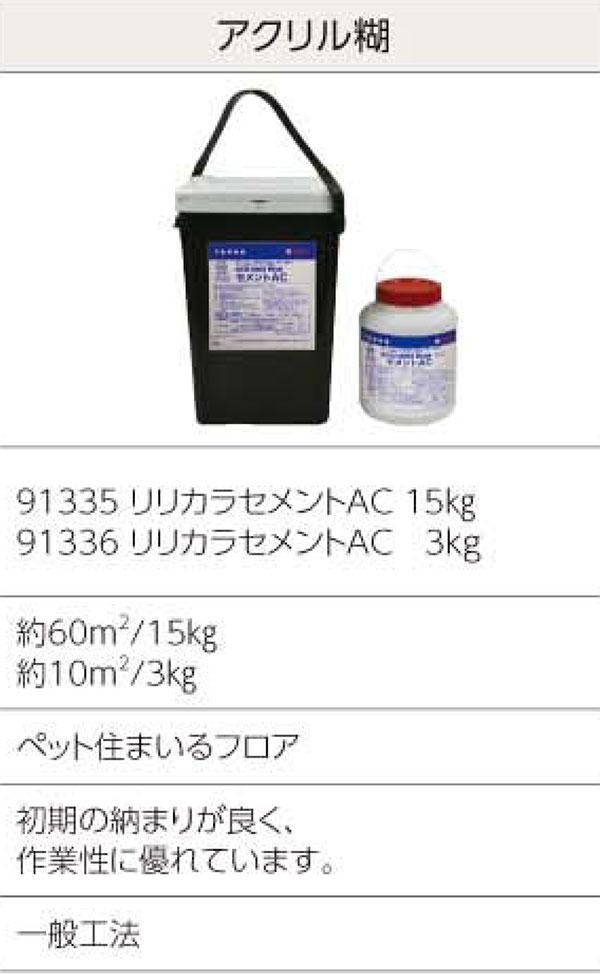 リリカラペット住まいるフロアセメントAC 15kg缶品番91335