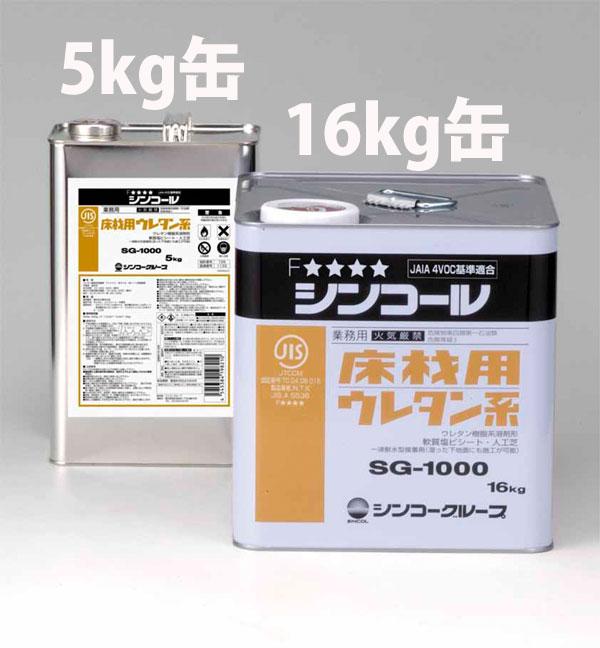 耐湿工法用接着剤SG-1000(16kg缶)