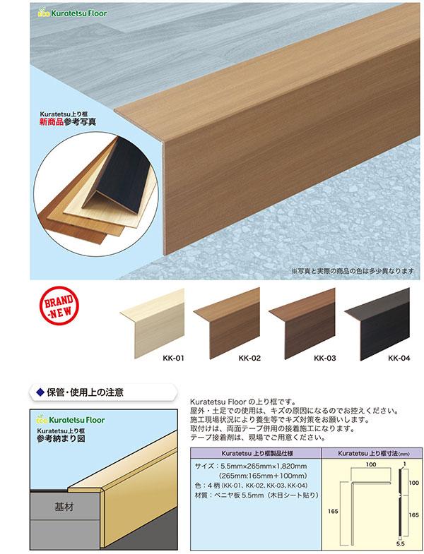 接着剤不要のフロアタイル専用かまち框(土足禁止エリア用)沖縄、離島販売不可