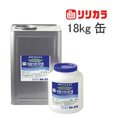 リリカラアクリル樹脂系エマルジョン型レイフロア専用接着剤18kg缶品番91149
