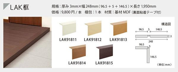 リリカラLAK框厚み3mm x 幅248mmx 長さ1,950mm