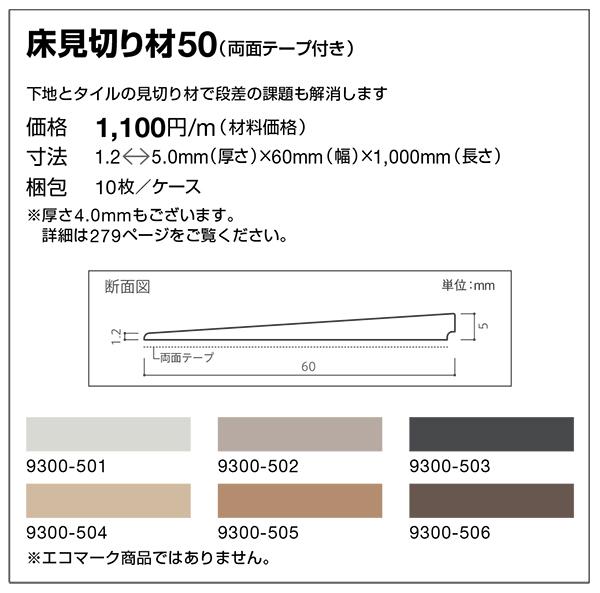 ナラベタイル用塩ビ見切り1.2~5mm x 60mm x 1000mm を10本