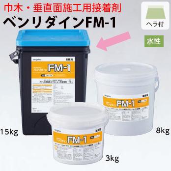 サンゲツソフト幅木・垂直面施工用接着剤ベンリダインFM-1(15kg)缶