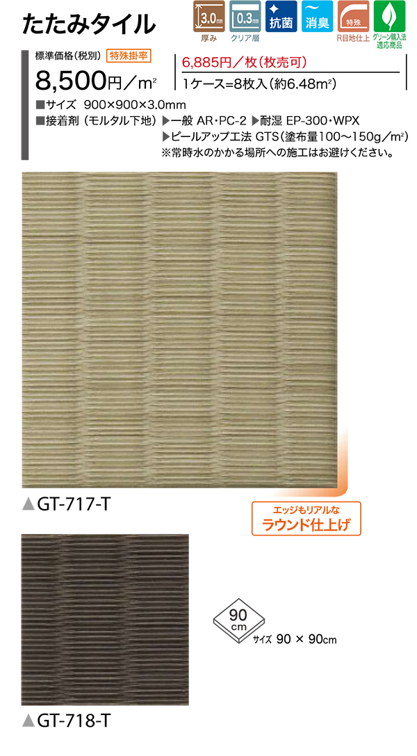 GT-717-T,GT-718-T【送料無料】サンゲツフロアタイルオリエンタルシリーズ たたみタイル 1ケース(=8枚入)