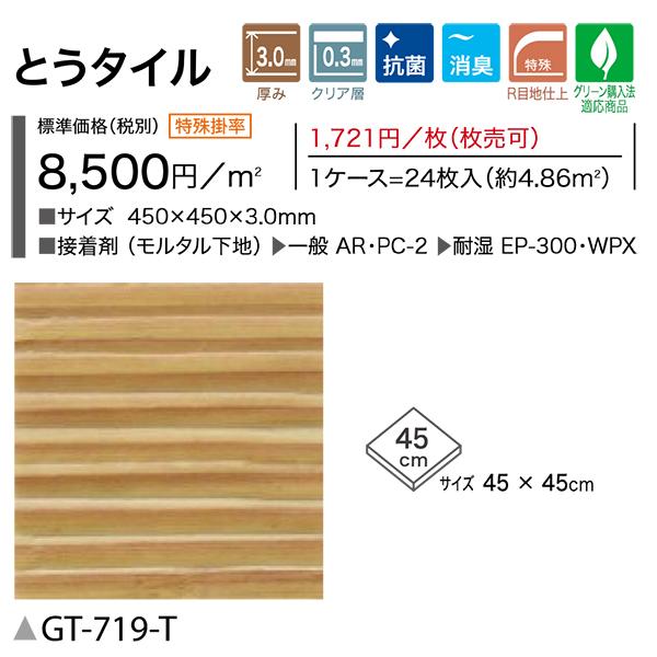 GT-719-T【送料無料】サンゲツフロアタイルオリエンタルシリーズ とうタイル 1ケース(=24枚入)