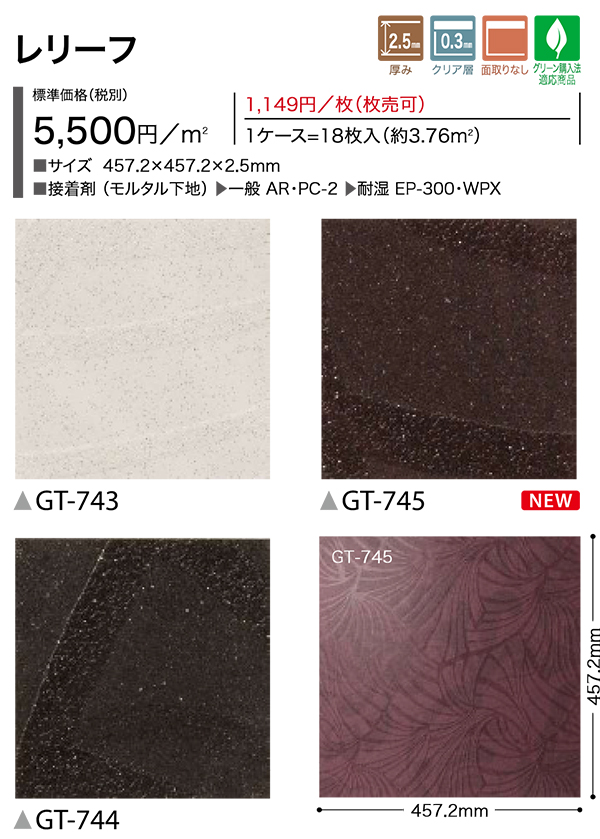 GT-743,GT-744,GT-745【送料無料】サンゲツフロアタイルアート&クラフトシリーズレリーフ1ケース(=18枚入)