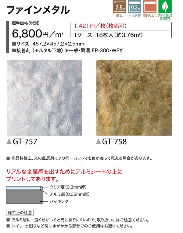 GT-757,GT-758【送料無料】サンゲツフロアタイルアート&クラフトシリーズファインメタル1ケース(=18枚入)