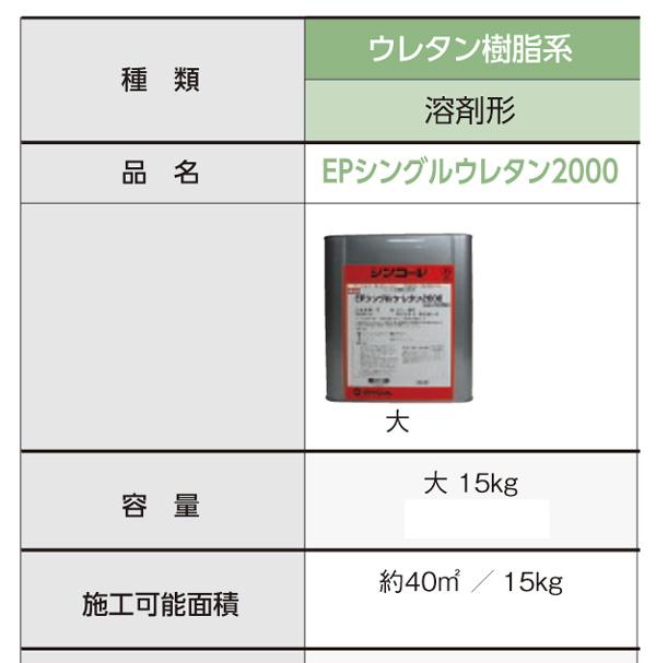 EPシングルウレタン2000(15kg缶)