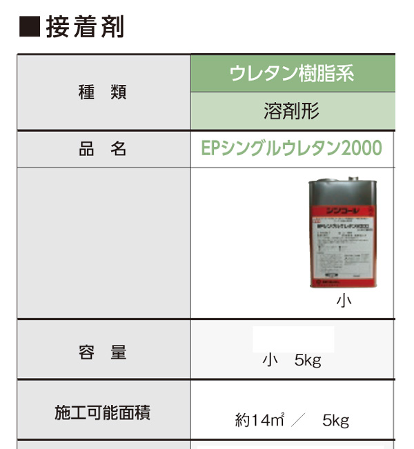 EPシングルウレタン2000(5kg x 3缶/箱)