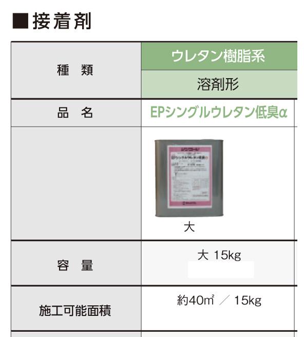 EPシングルウレタン 低臭アルファ(15kg缶), ビューティーファイブ:a55a05c3 --- officewill.xsrv.jp