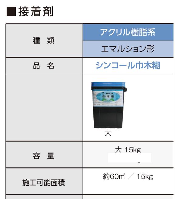 シンコール巾木糊(15kg缶)