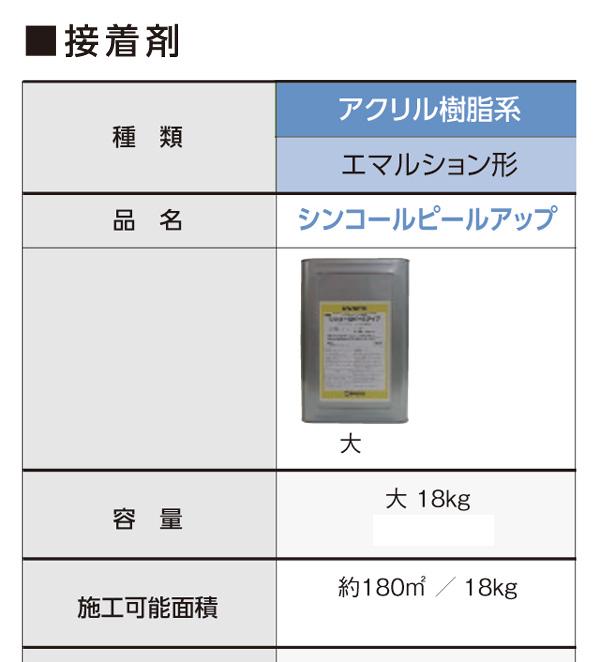 シンコールピールアップ(18kg缶)