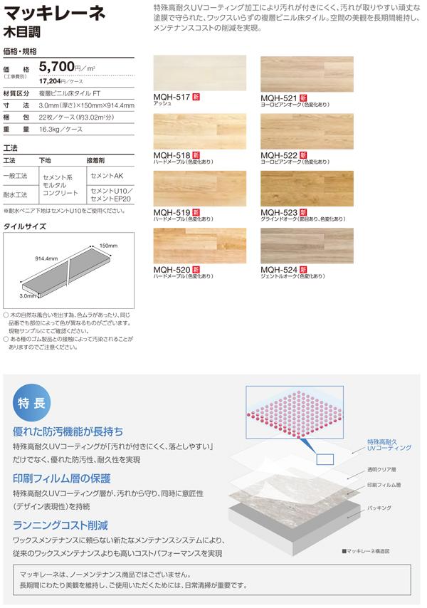 タジマ塩ビ床タイル マッキレーネHサイズ MQH-504~MQH-544