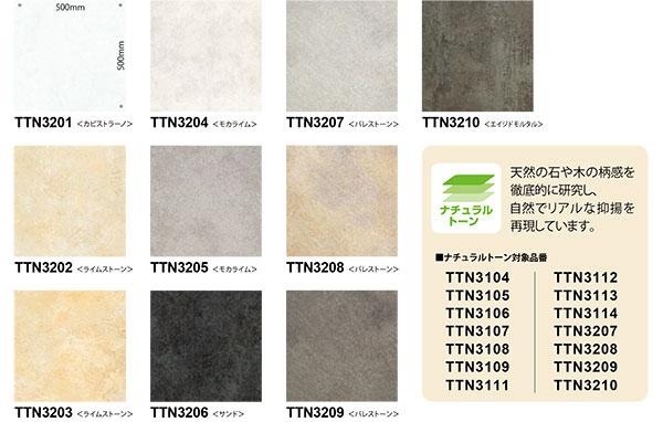 東リ タイルコレクション NW-EXシリーズ ルースレイタイルマスターオークTTN3001,TTN3002,TTN3003TTN3201,TTN3202,TTN3203,TTN3204,TTN3205,TTN3206,TTN3207,TTN3208,TTN3209,TTN3210