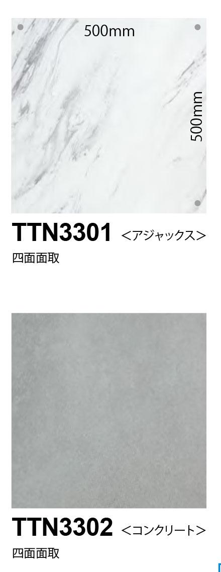 東リ タイルコレクション NW-EXシリーズ ルースレイタイルTTN3301,TTN3302