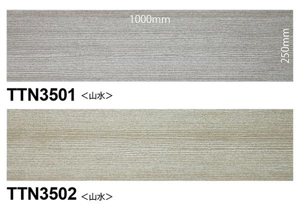 東リ タイルコレクション NW-EXシリーズルースレイタイルTTN3501,TTN3502