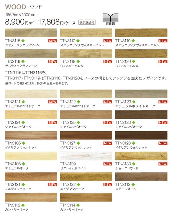 TTN3105,TTN-3108,TTN3112~TTN-3132 NW-EXシリーズルースレイタイル LLフリー50NW-EX166.7mm x 1000mm x 12枚/1ケース