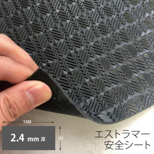 エストラマー安全シート1m x 10m x 2.4mm(厚)
