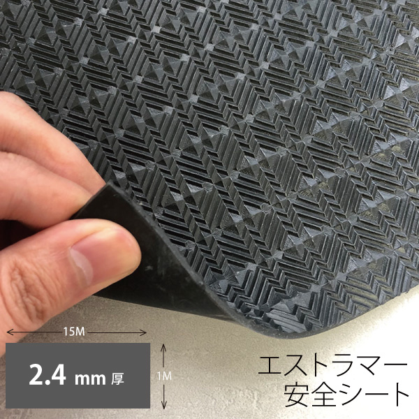 エストラマー安全シート 1m x 15m x 2.4mm(厚)