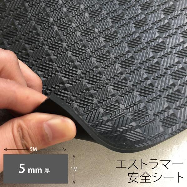 エストラマー安全シート1m x 5m x 5mm(厚)
