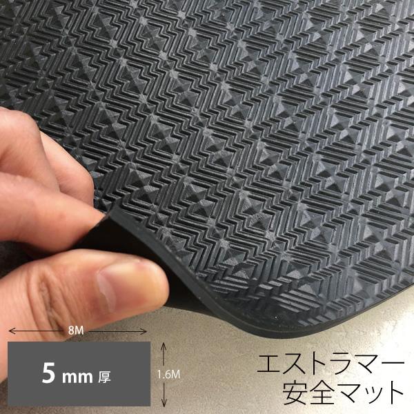 エストラマー安全シート1.6m x 8m x 5mm(厚)