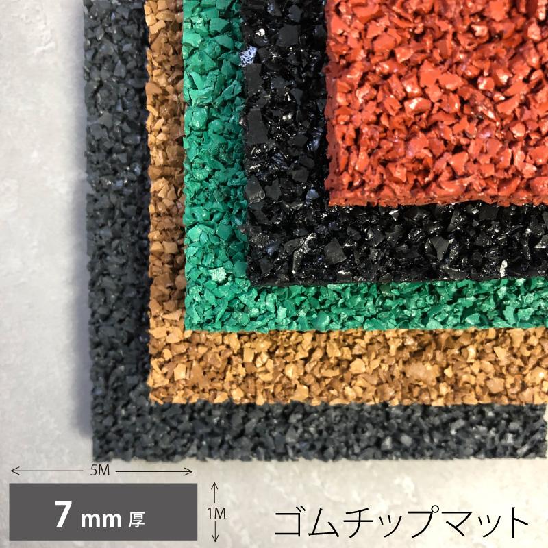 ゴムマット2【1m x 5m x 7mm厚】 5色【北海道、沖縄、離島は配送不可】