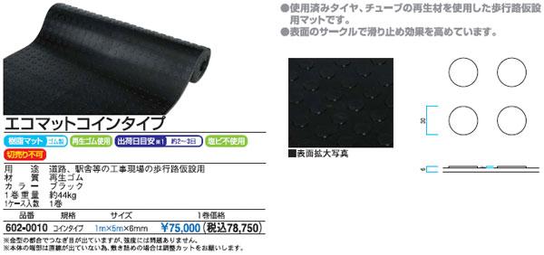 樹脂マットエコマットコインタイプ1m x 5m x 6mm(厚)品番【602-0010】