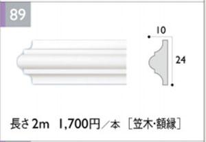 木工用ボンドや強力両面テープなどで施工して下さい サンゲツ モールド89長さ2m/1本