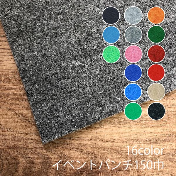 イベントパンチカーペット16色 防炎 【150cm幅×30m】