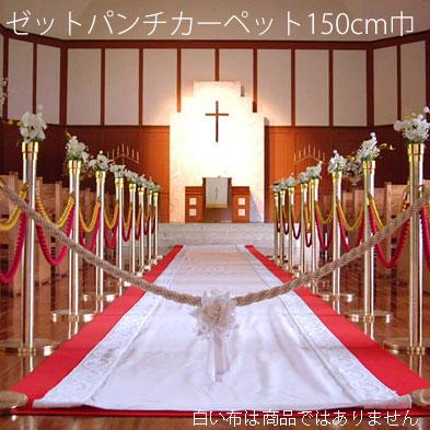 パンチカーペット【幅150cm長さ30mの規格販売】