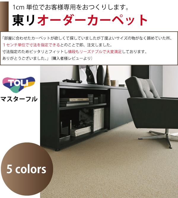 【東リ】カーペットマスターフルオーバーロック仕様6帖用261×352cm