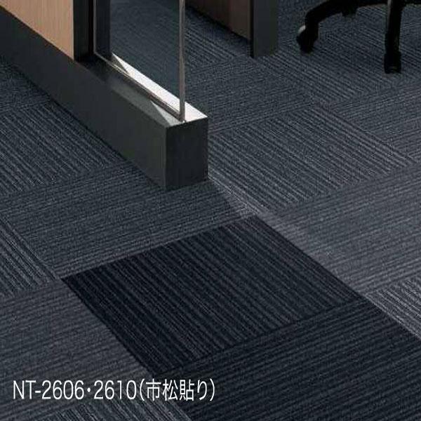 NT-2600eco サンゲツタイルカーペットワイドラインNT-2601,NT-2606,NT-2610 50cm角20枚入り/1ケース