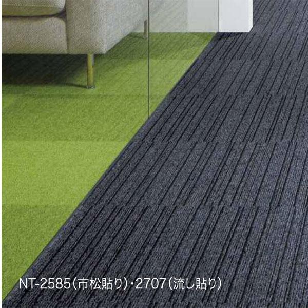 NT-2700eco サンゲツタイルカーペットスリムラインNT-2702,NT-2704,NT-2705,NT-2706,NT-2707,NT-2708 50cm角20枚入り/1ケース