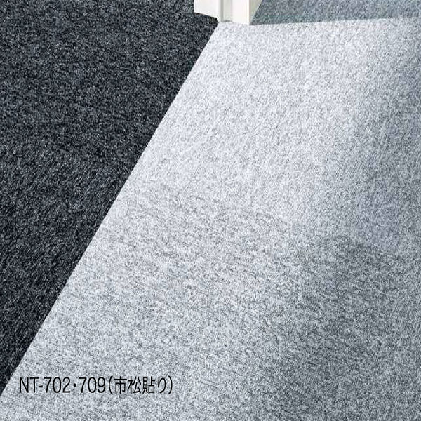 NT-700 サンゲツタイルカーペットNT-701~NT-75050cm角20枚入り/1ケース