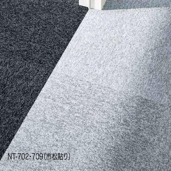 NT-700E (超制電 裏面のり付) サンゲツタイルカーペットNT-703E,NT-704E50cm角20枚入り/1ケース
