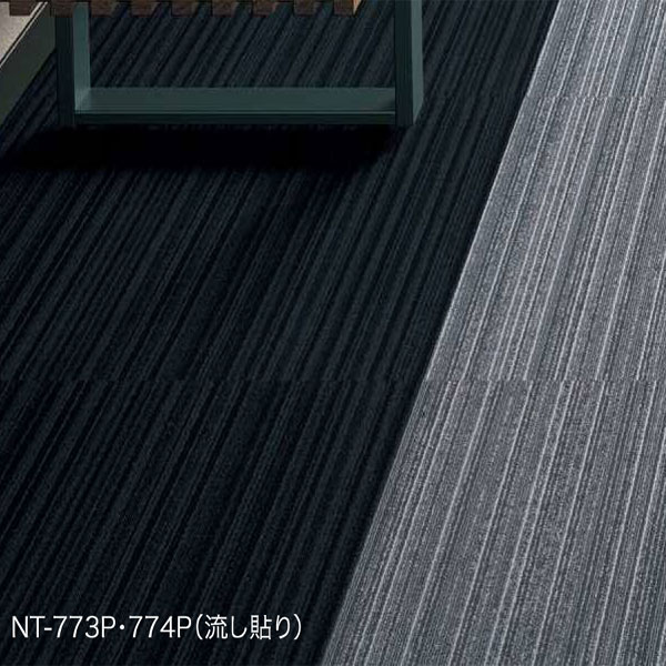 NT-770P サンゲツタイルカーペットアルモニーII NT-771P,NT-772P,NT-773P,NT-774P50cm角20枚入り/1ケース