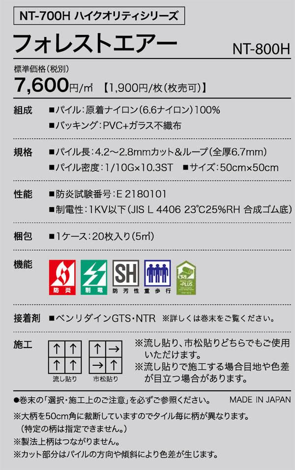 NT-800H サンゲツタイルカーペットフォレストエアーNT-801H,NT-802H,NT-803H, NT-804H 50cm角20枚入り/1ケース