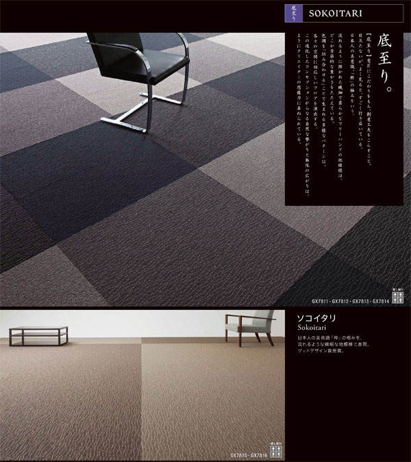 GX-7800シリーズ東リ グラフィックタイルカーペットソコイタリGX7811~GX7816ケース(16枚)販売