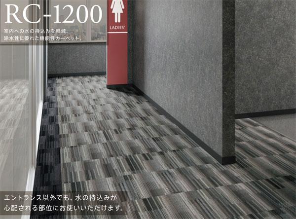 RC-1200シリーズ東リ グラフィックタイルカーペットレインコントロールカーペットRC1201,RC1204,RC1205ケース(16枚)販売