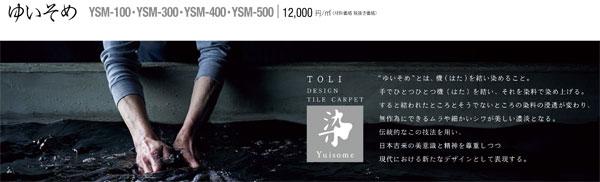 YSM100,YSM300,YSM400,YSM500シリーズ東リ グラフィックタイルカーペットゆいそめ 揺,灯,悠,香YSM101,YSM102,YSM301,YSM302,YSM401,YSM402,YSM403,YSM501,YSM502,YSM503,YSM504ケース(16枚)販売