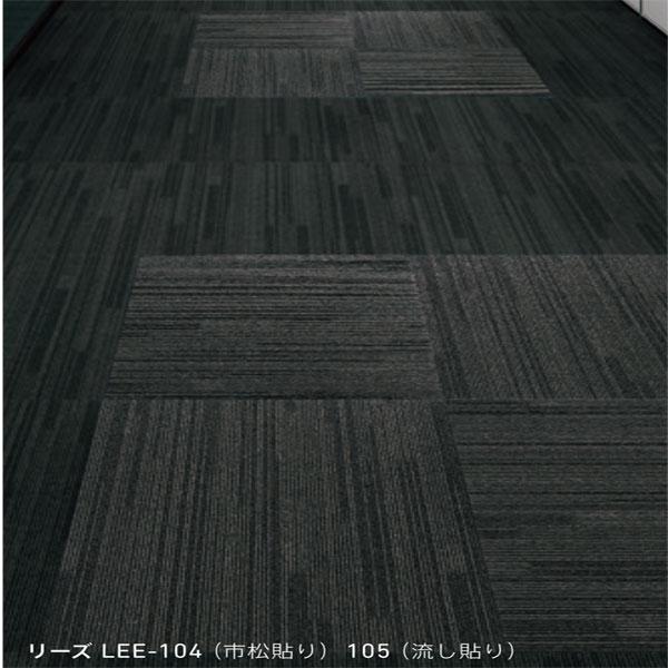LEE-101,LEE-102,LEE-103,LEE-104,LEE-105リーズシンコール タイルカーペット SQUARE TILE CARPET2019-2021 50cm角20枚/ケース