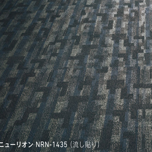 NRN-1435,NRN-1436 ニューリオン シンコール タイルカーペット SQUARE TILE CARPET2019-2021 50cm角16枚/ケース