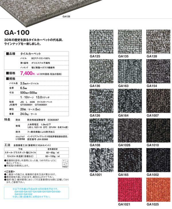 [2017/10一部改廃]東リタイルカーペットGA-100シリーズ