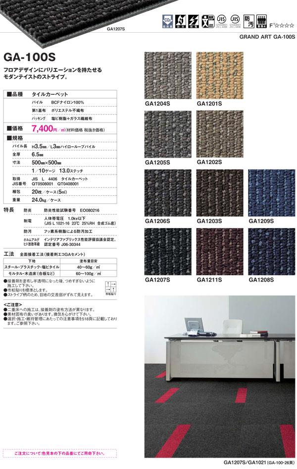 [2017/10一部改廃]東リタイルカーペットGA-100S