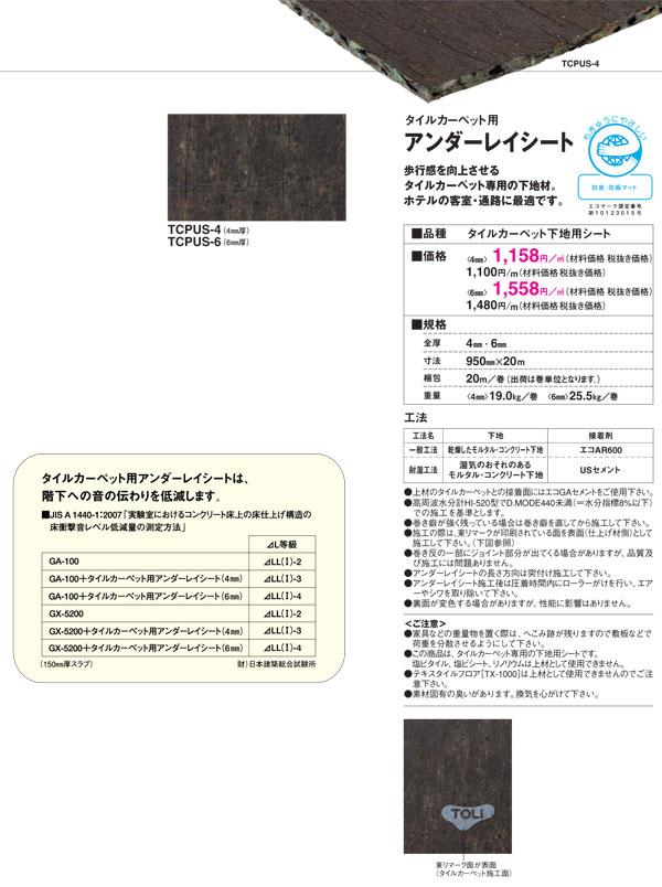 東リタイルカーペット用アンダーレイシート950mm ×20m ×6mm厚