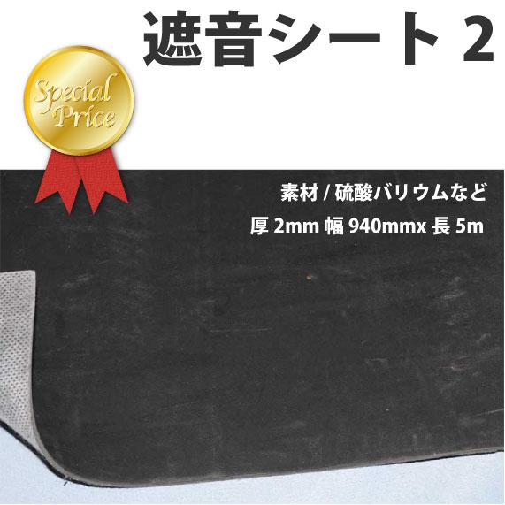 遮音シート2(厚2mm幅940mmx長5m重さ24.8kg)