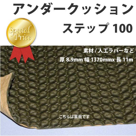 アンダークッションステップ100(厚8.9mm幅1370mmx長11m重さ47kg)