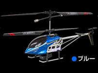 東京マルイ ラジオコントロールヘリ カメラコプター ブルー