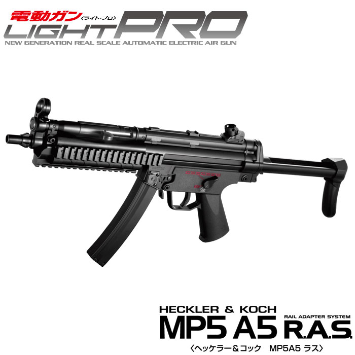 電動ガン LIGHT PRO MP5A5 ラス 10才以上用 【ラッピング不可】